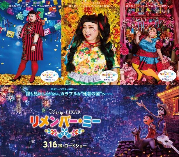 『リメンバー・ミー』から超カラフルなスペシャルポスターが到着!