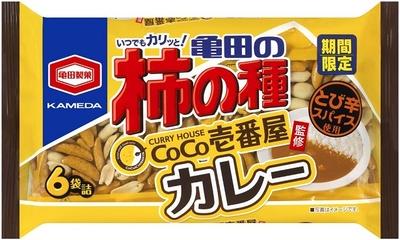 ココイチ定番のポークカレーの味わいを再現した「亀田の柿の種 CoCo壱番屋監修カレー」は3月12日(月)から発売される