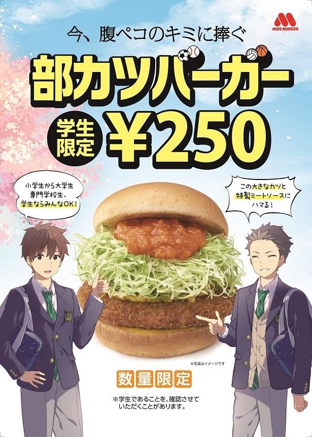 【写真を見る】モスバーガーでは、学生を対象に「部カツバーガー」を学生応援価格250円で販売する