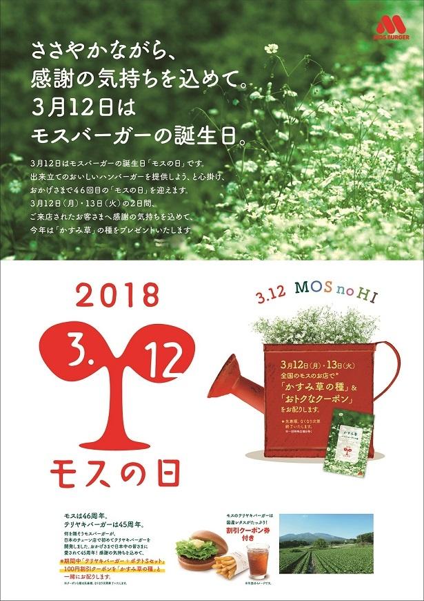 3月12日の「モスの日」を記念して、「テリヤキバーガー+ポテトSセット」100円割引の「クーポン付きリーフレット」を配布する