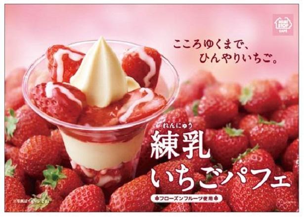 3月2日(金)より「練乳いちごパフェ」(350円)が発売となる