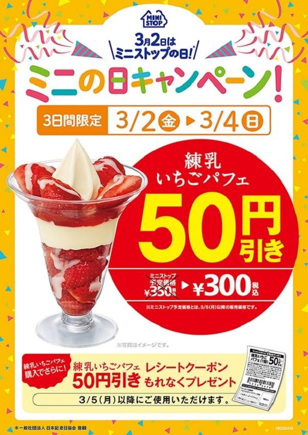 3月2日(金)・3日(土)・4日(日)の3日間限定で「練乳いちごパフェ」が50円引きに!
