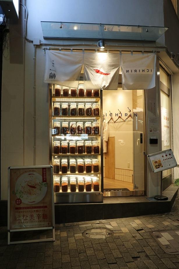 【写真を見る】宮崎発祥のラーメン屋「辛麺屋一輪」の渋谷店