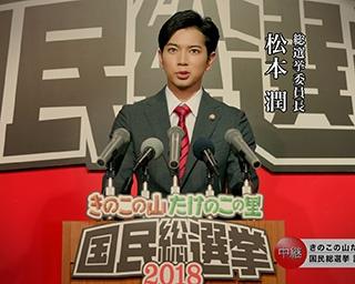 松本潤はどっち派?きのこ・たけのこ総選挙CMで熱い演説