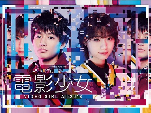 「電影少女」で西野七瀬のかわいい姿を一生残せるBOXが発売
