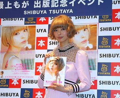 最上もが、2nd写真集「MOGAMI」発売記念イベント画像 3/10