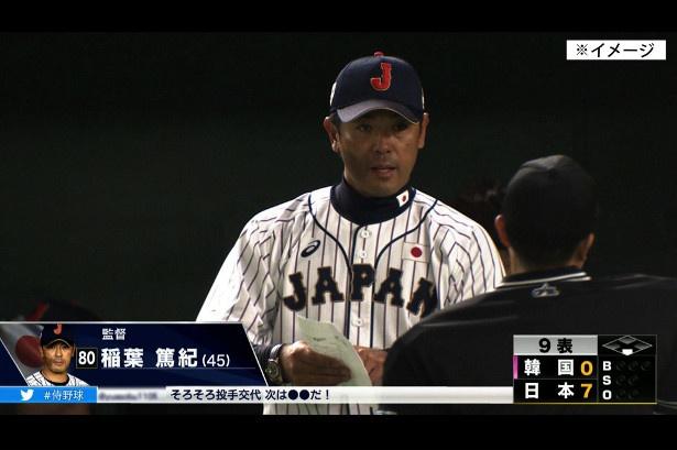 """""""稲葉ジャパン""""を""""つぶやき""""で応援できる!"""