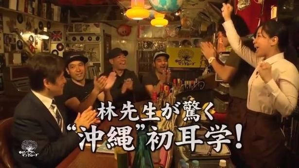 沖縄ネタで博学な林先生に挑戦