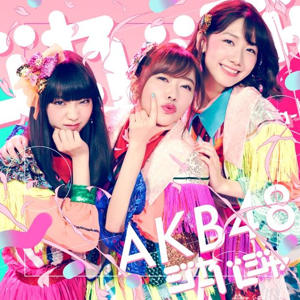 AKB48 51stシングル「ジャーバージャ」Type B 通常版 ジャケット写真
