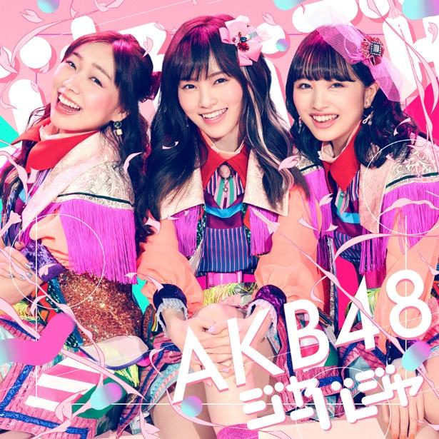 AKB48 51stシングル「ジャーバージャ」Type C 通常版 ジャケット写真