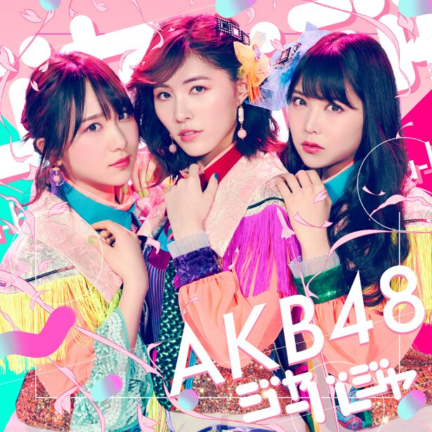 AKB48 51stシングル「ジャーバージャ」Type D 通常版 ジャケット写真