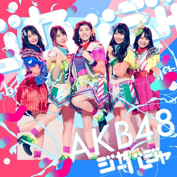 AKB48 51stシングル「ジャーバージャ」Type D 初回限定版 ジャケット写真