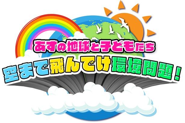 「あすの地球と子どもたち 空まで飛んでけ環境問題!」は3月25日(日)に放送