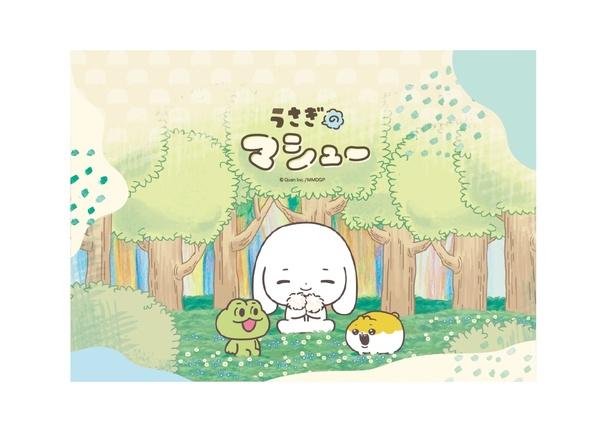 アニメ「うさぎのマシュー」が2018年4月から、TOKYO MXほかで放送される