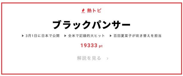 """3月1日の""""視聴熱""""デイリーランキング・熱トピは、""""ブラックパンサー""""をピックアップ!"""