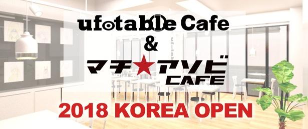 ufotable&マチ★アソビCAFE「韓国・ホンデ店」がオープン決定!