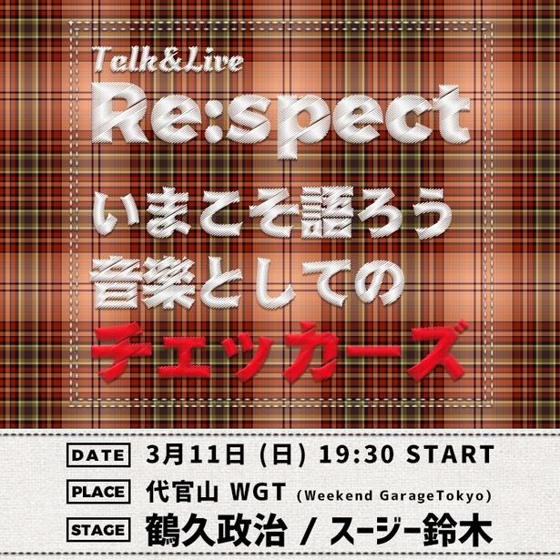 3月11日(日)開催「Re:spect ー いまこそ語ろう、音楽としてのチェッカーズ」