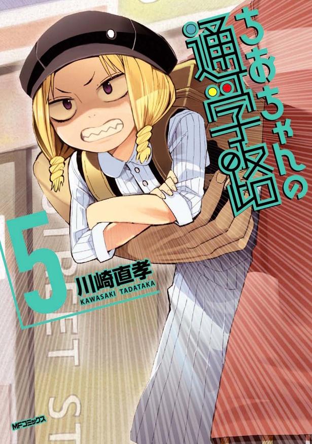 原作「ちおちゃんの通学路」第5巻カバー