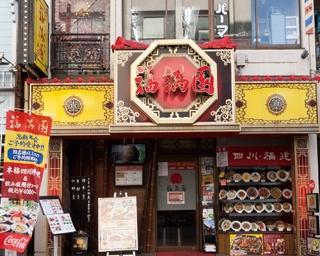 「福満園」代表取締役社長・山田聖一郎氏に聞いた! 横浜中華街に少なかった「四川・福建料理」で成功を収めた戦略とは?