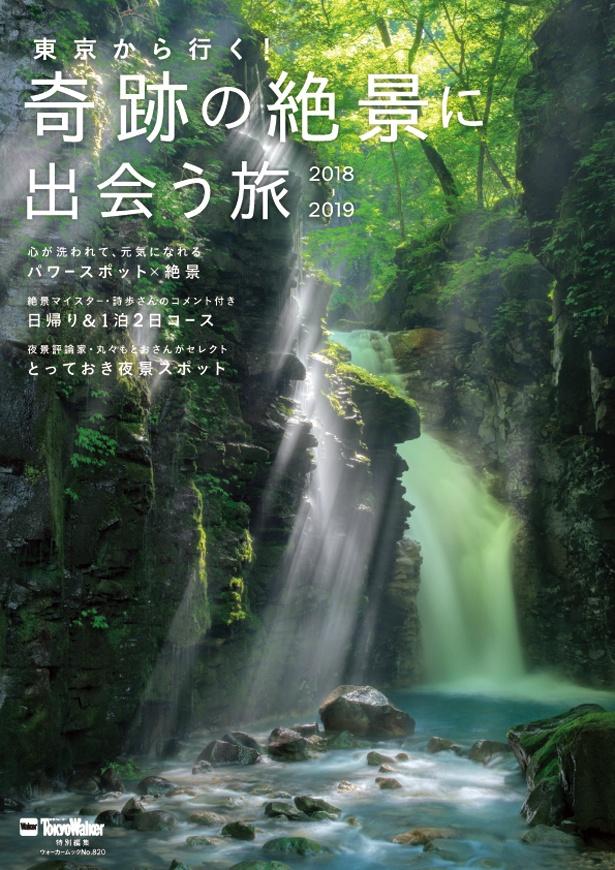 「東京から行く!奇跡の絶景に出会う旅2018-2019」880円(税別)