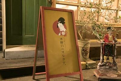 三嶋さんが水曜日のみ営業しているカレー店、大阪・天満橋にある「ニッポンカリー 水曜日のオルタナ。」