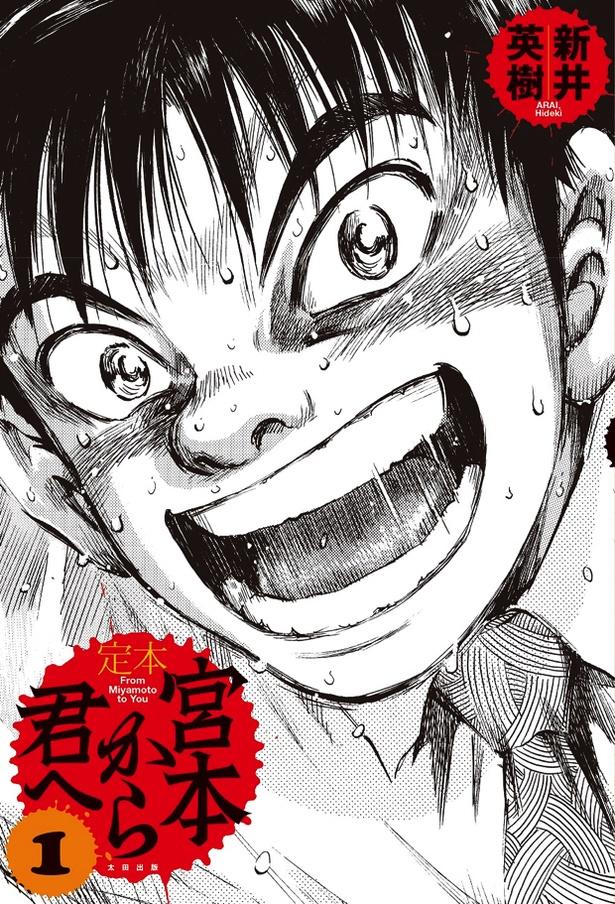 原作は90年代に人気を博した青春コミック「宮本から君へ」