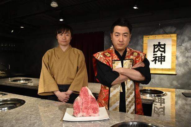 和牛専門店「肉神」オーナー・肉神幸生役、水田信二(右)、同店従業員、小間塚伊太郎役・川西賢志郎(左)