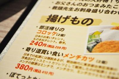 「部活帰りのコロッケ」(259円)の豆知識にも注目だ!