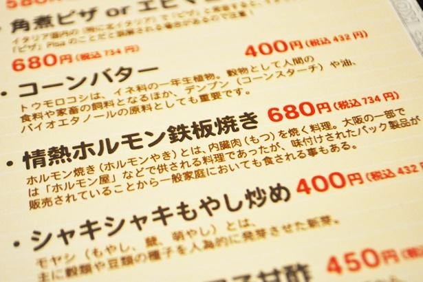 メニュー表には各料理に関する豆知識がたっぷり記載!思わず「へ~っ」となる