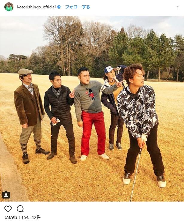 ゴルフに挑戦した香取慎吾、内村光良ら