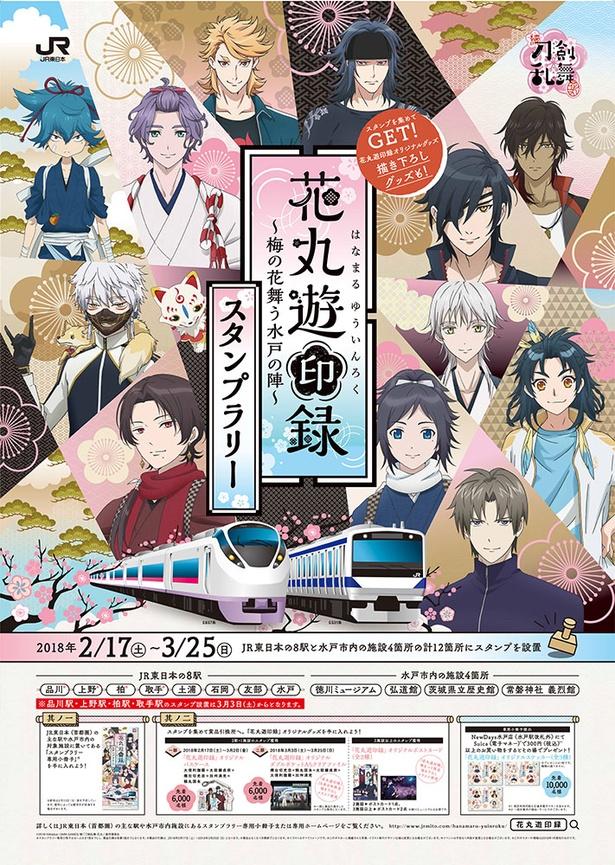 続『刀剣乱舞-花丸-』のスタンプラリーが茨城県水戸市などで開催中