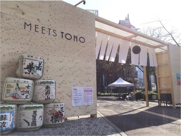 2018年3月16日(金)から18日(日)まで、名古屋テレビ塔下では東濃の地酒と美濃焼を楽しめる「MEETS TONO」が実施される