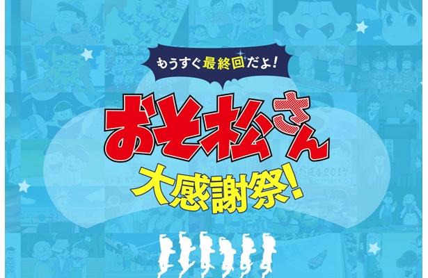 「おそ松さん」 が大感謝祭を開始!「松野家電話」や「松Q」などオモシロ企画満載!!