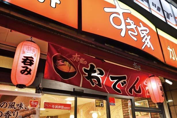赤提灯に加えて、のれんもかかり、まさに飲み屋の外観に/すき家 京阪天満橋駅西店