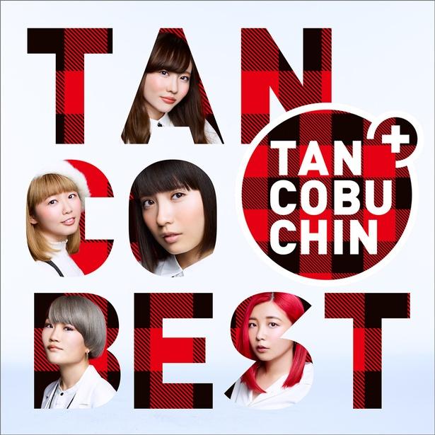 たんこぶちんベストアルバム『TANCOBEST』のTYPE-A
