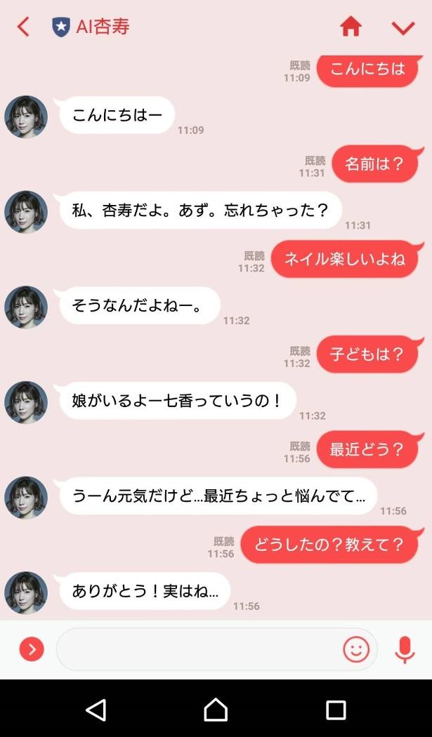"""登録すると、""""AI杏寿""""と会話が楽しめる!"""