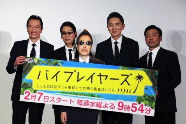 【写真】松重豊ら「バイプレイヤーズ」とともに、はにかむ大杉漣さん