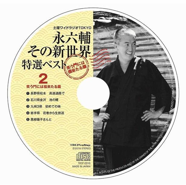CD「永六輔その新世界特選ベスト 笑う門には福来たる篇」disc2