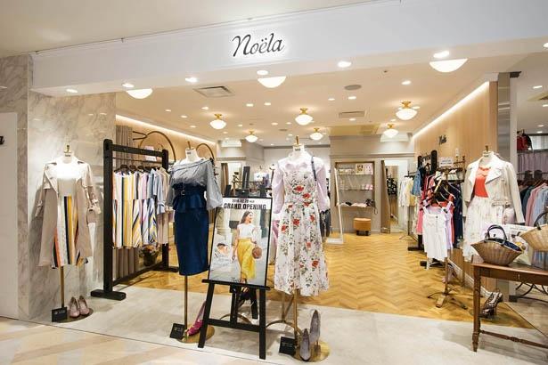 カジュアルになりすぎない女性らしいスタイルが見つかる「Noela」(4F)