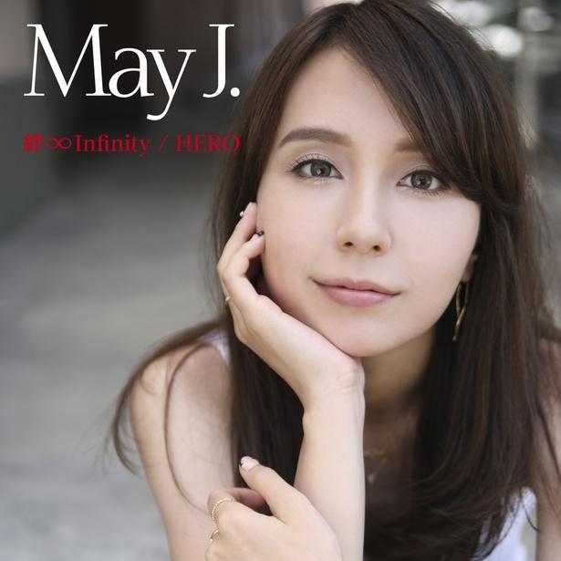 May J.「絆∞Infinity」ジャケット写真
