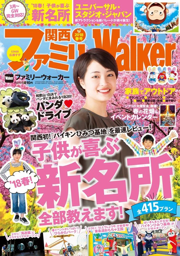 「関西ファミリーウォーカー2018春号」の表紙は映画「ちはやふる」で主役を務める広瀬すず