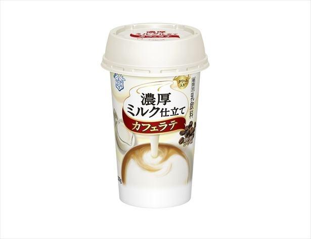 「濃厚ミルク仕立て カフェラテ」(税抜165円)はコーヒー豆を変更