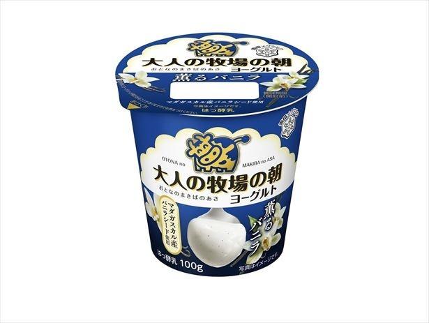 同じく雪印メグミルクから3月6日(火)より新発売された、「大人の牧場の朝 薫るバニラ」(税抜 120円)