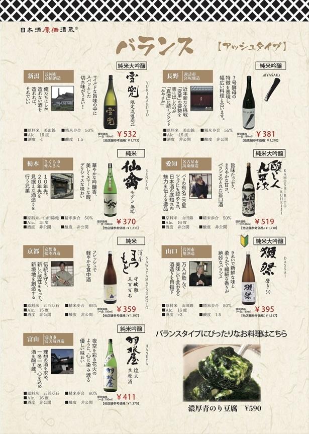 値段は相場の3分の1以下!日本酒...