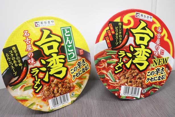 2018年3月12日(月)に発売した「カップ台湾ラーメン」と「カップとんこつ台湾ラーメン」