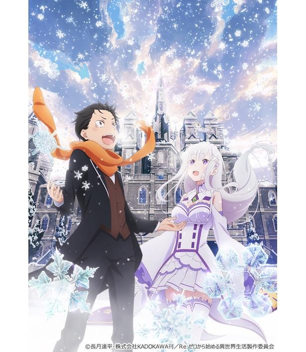「Re:ゼロから始める異世界生活」アニメ新作エピソードOVA劇場上映決定!