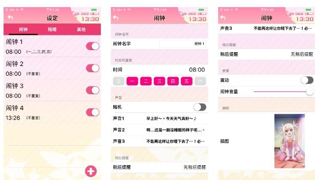 録り下ろしボイス260以上!TVアニメ「Fate/kaleid liner プリズマ☆イリヤ」のアラームアプリが好評配信中