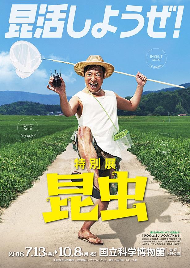 【写真を見る】香川照之が虫取り少年に扮する写真のチラシが配布される