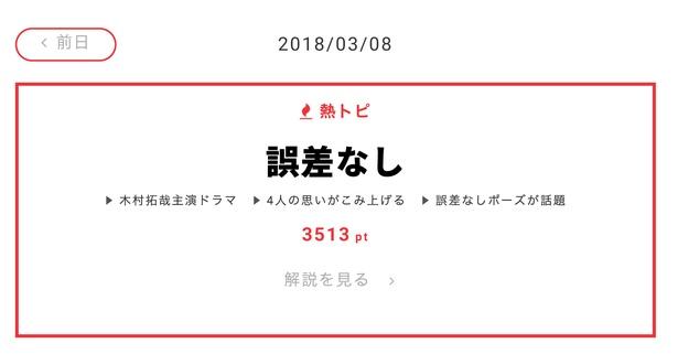 「熱トピ」は木村拓哉主演ドラマの決めセリフ