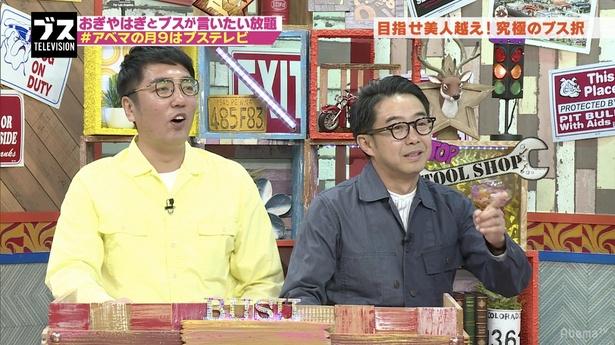 MCのおぎやはぎ・小木博明、矢作兼(写真左から)